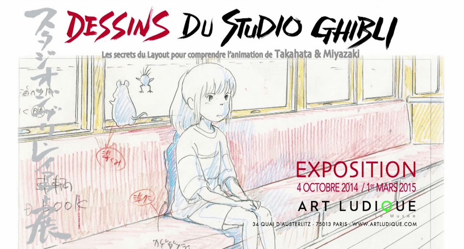 [Critique Expo] Les dessins du Studio Ghibli à l'Art Ludique
