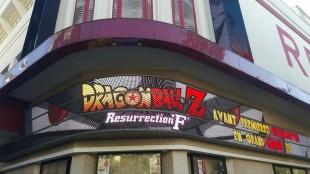 [Vie de Ciné] Dragon Ball Z : Le retour de Freezer et du Fanservice